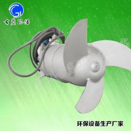 QJB1.5低速推流器 液水下推进器 调节池搅拌机 潜水搅拌机 质量三包