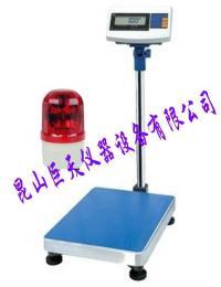 张掖300kg带报警电子称、300kg检测产品报警电子秤价钱