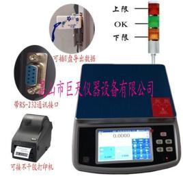 南京电子秤,南京(1.5kg-30kg)智能称