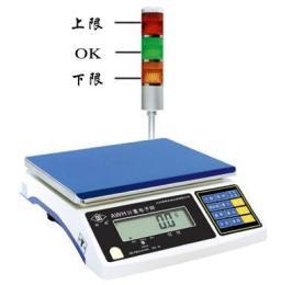 重量设定报警电子秤 上下限报警电子称价格