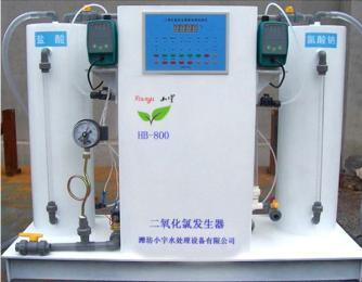 HTF-100二氧化氯發生器  選型來找我!春暖花開,污水處理