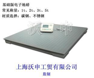 SCS上海1吨单层电子地磅,1吨单层电子地磅
