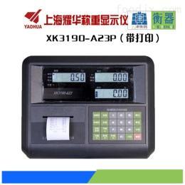 耀华A23p(带打印称重仪表)