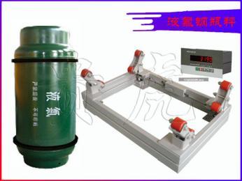 GH-SCS定量控制钢瓶称,开关量控电子钢瓶秤