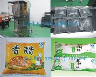 AS-1000自动液体包装机