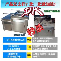 SGC-1000腊肠灌肠机 火腿肠灌装机 香肠生产线厂家