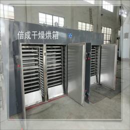 CT-C-0天麻专用烘干机 天麻专用热风循环烘箱 干燥箱设备