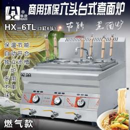 HX-6TL台式六头燃气煮面炉