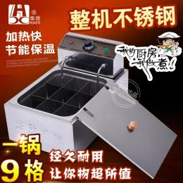 HX-9華欣電熱9格關東煮 串串機器