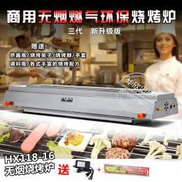 HX-118-16华欣商用燃气无烟烧烤炉带风机