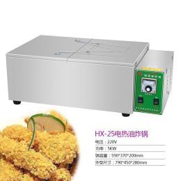 HX-25电炸锅 电热油炸锅 华欣25型电炸炉