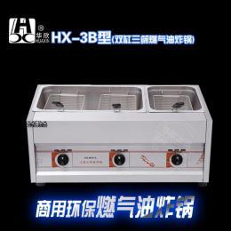 HX-3B三缸燃氣油炸鍋 油炸關東煮面組合