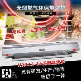 HX-113-16華欣16型商用燃氣燒烤機羊肉串機無風機