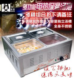 HX-6电热保温汤池
