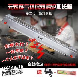 HX-148-16型多功能無煙燃氣燒烤爐商用燒烤機羊肉串機