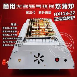 HX-118-22燃氣燒烤機器 烤串機帶風機