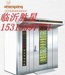 SX-1032C柴油型熱風旋轉爐 用于烘烤點心、餅干、月餅、面包等烘焙產品