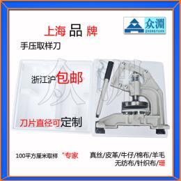 10/20/25/30/40/50/60平方厘米取样器|定制取样器尺寸