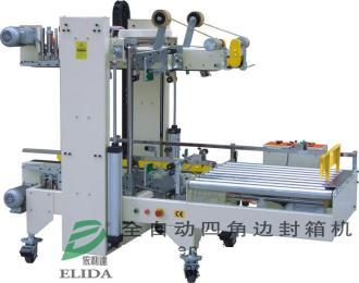 ELD-09C台山纸箱自动封箱机多规格同时封箱
