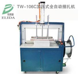 TW-106C東莞加壓式自動打包機,深圳自動捆包設備