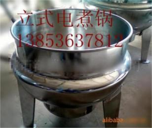 鼎力源50L-700L立式夹层锅