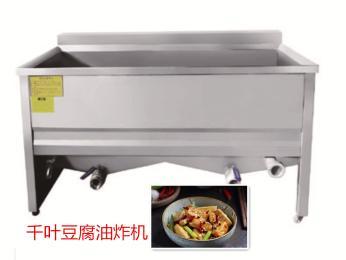 小型千叶豆腐油炸机 永新油炸流水线 自动控温油炸机