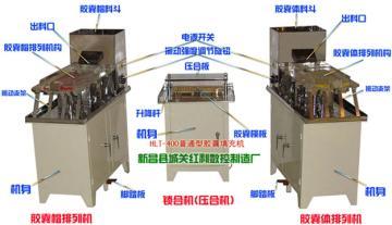 HLT-400经济型手动胶囊充填机