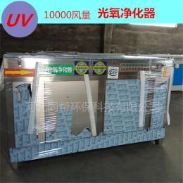 TB-UV-10000风量不锈钢光氧净化器