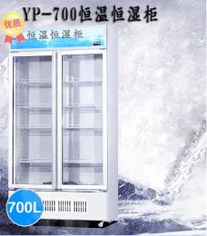 YP-700KWS广州电子芯片恒温恒湿柜