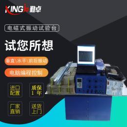 出口高频振动PCB板电磁式振动试验机