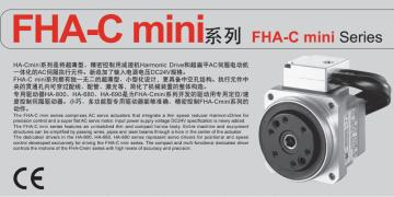 FHA-C mini日本哈默納科執行元件