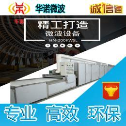 HN-10KW10KW真空香菇干燥设备微波杀菌设备