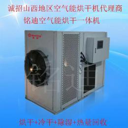 MDH03招山西空气能烘干机代理商 食品烘干设备