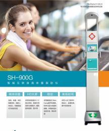 SH-900GSH-900G智能互聯身高體重脂肪儀