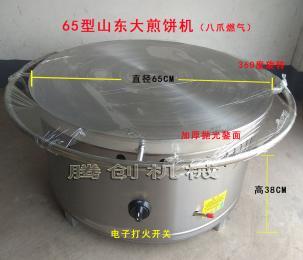 65型燃氣山東大煎餅機手工旋轉雜糧煎餅鏊子