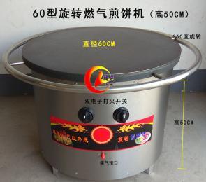 60型商用煤氣煎餅爐,旋轉雜糧煎餅機