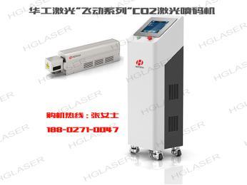 CO2激光打码机 包装打码全覆盖
