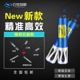 AMT-COD300造紙廠污水處理COD在線監測傳感器