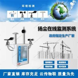 AMT-YC云南 混凝土施工現場揚塵噪聲監測器