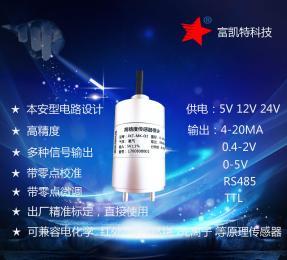 FKT/MK-C2H5OH酒精专用乙醇C2H5OH气体传感器探头