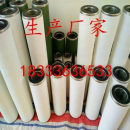 13124124304不锈钢聚结滤芯