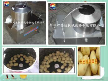 YD-TP-350小型马铃薯去皮机 红薯脱皮机清洗机