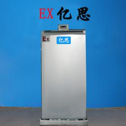 BL-200DM200L億思防爆冰箱,化工防爆 冰箱