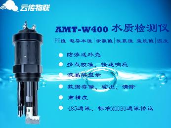 AMT-WRJ100北京无人机环保执法监测设备|无人机取水设备|水质检测仪|大气污染源在线监测装置