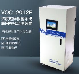 HYVOC-8100AVOCs有机挥发物在线分析仪