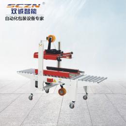 SCF-50A深圳左右驱动封箱机