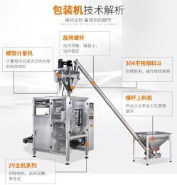 420D立式粉末全自动面粉包装机
