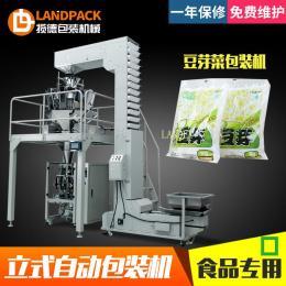LD-420A-16水豆芽全自动下料称量包装机