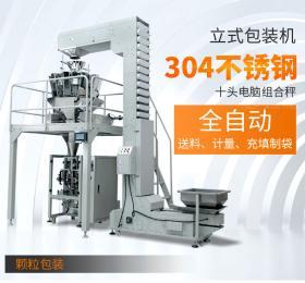 420A立式鸡蛋叶面通心粉全自动包装机