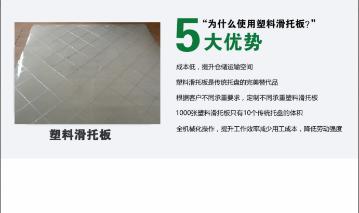 防滑塑膠滑拖板